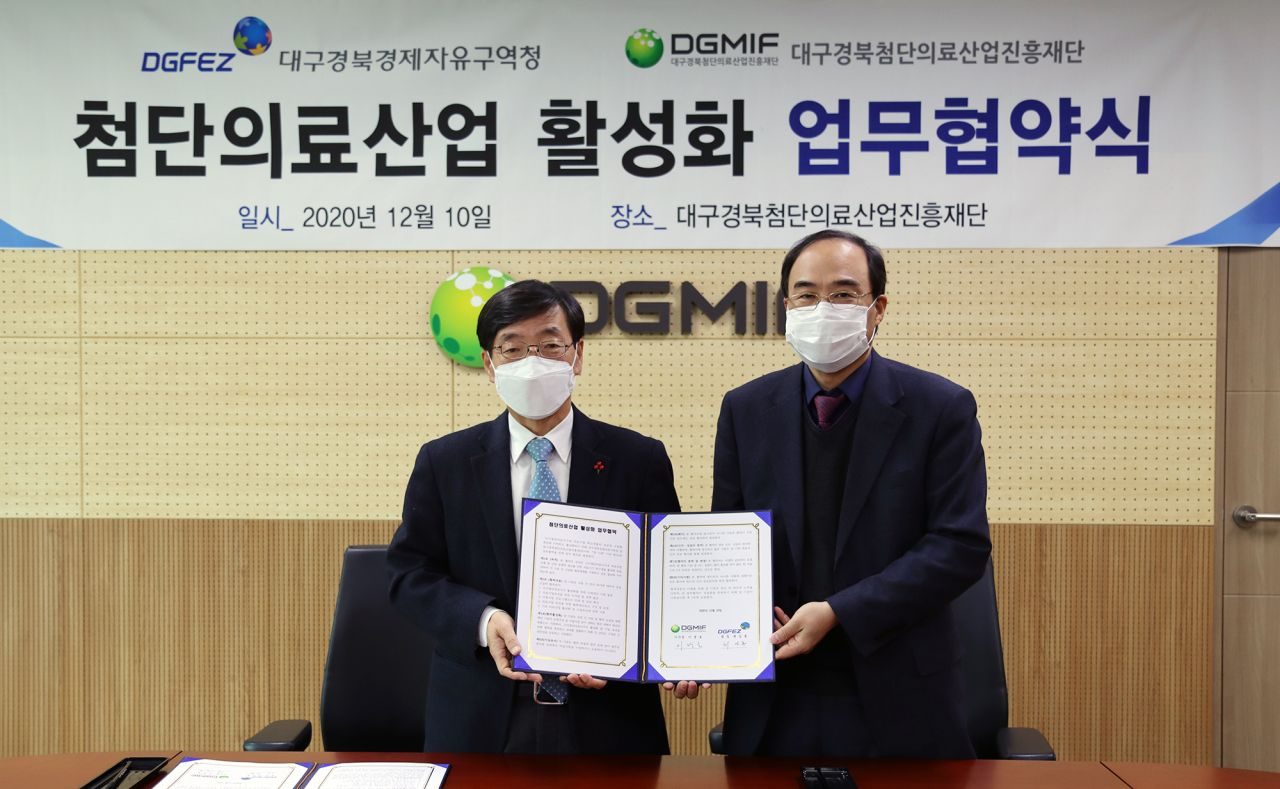 DGFEZ and DGMIF joined together to foster the cutting-edge m...