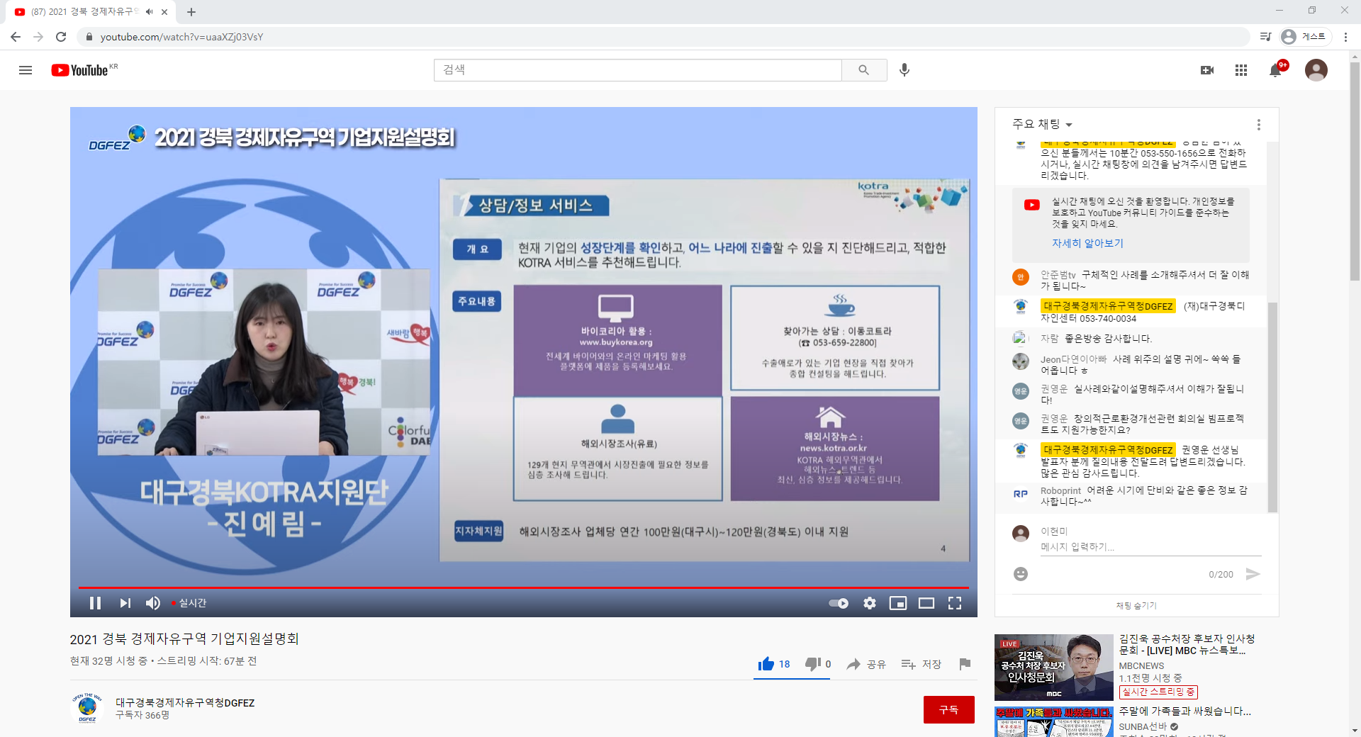 Online Corporate Support Briefing on Youtube