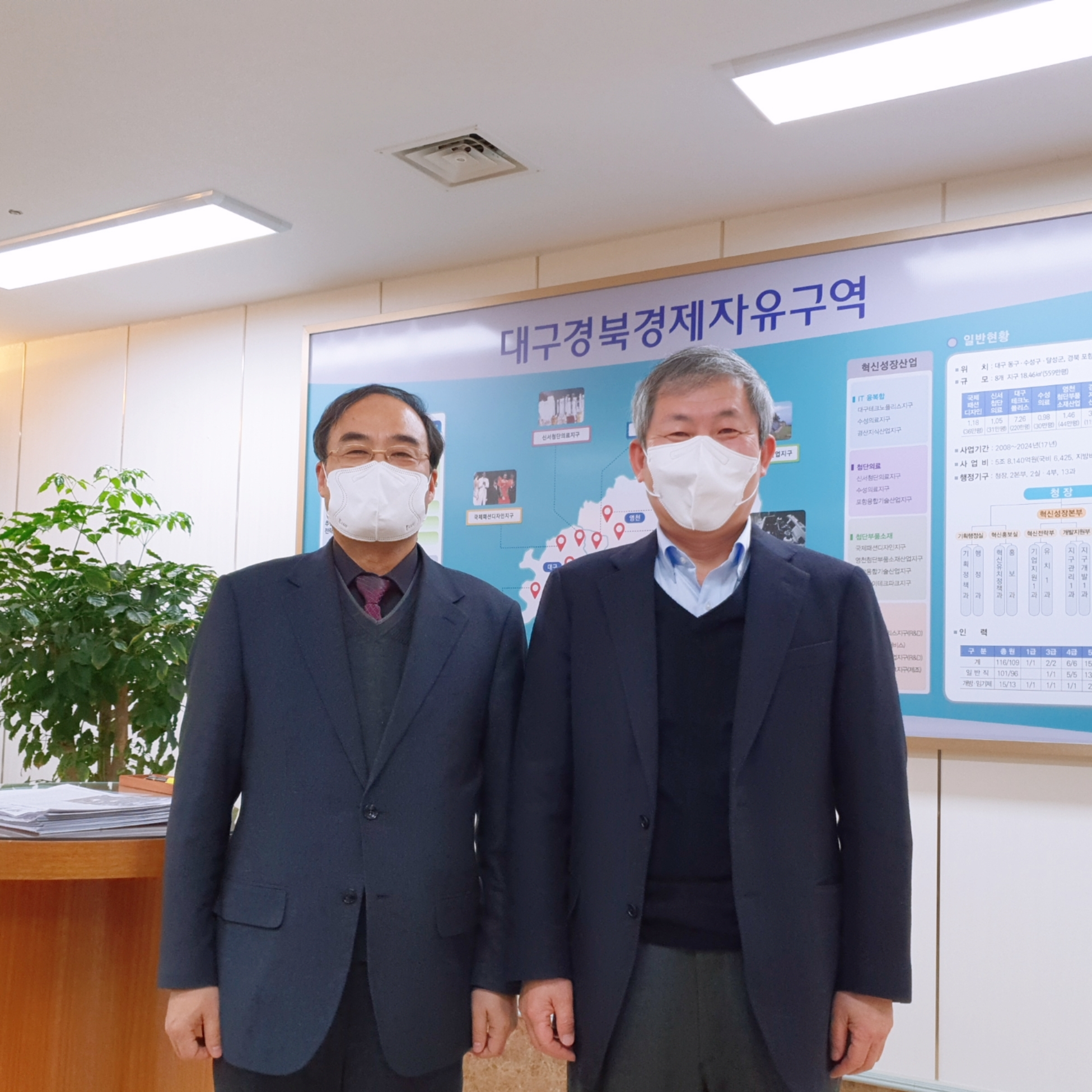 The President of a Conference for Gyeongbuk CCI visited DGFE...