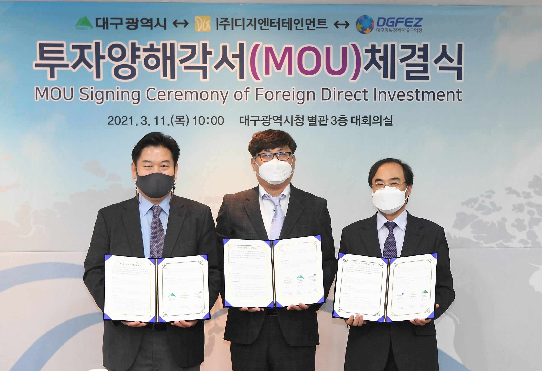 DGFEZ Signed an MOU with DG Entertainment Co., Ltd.