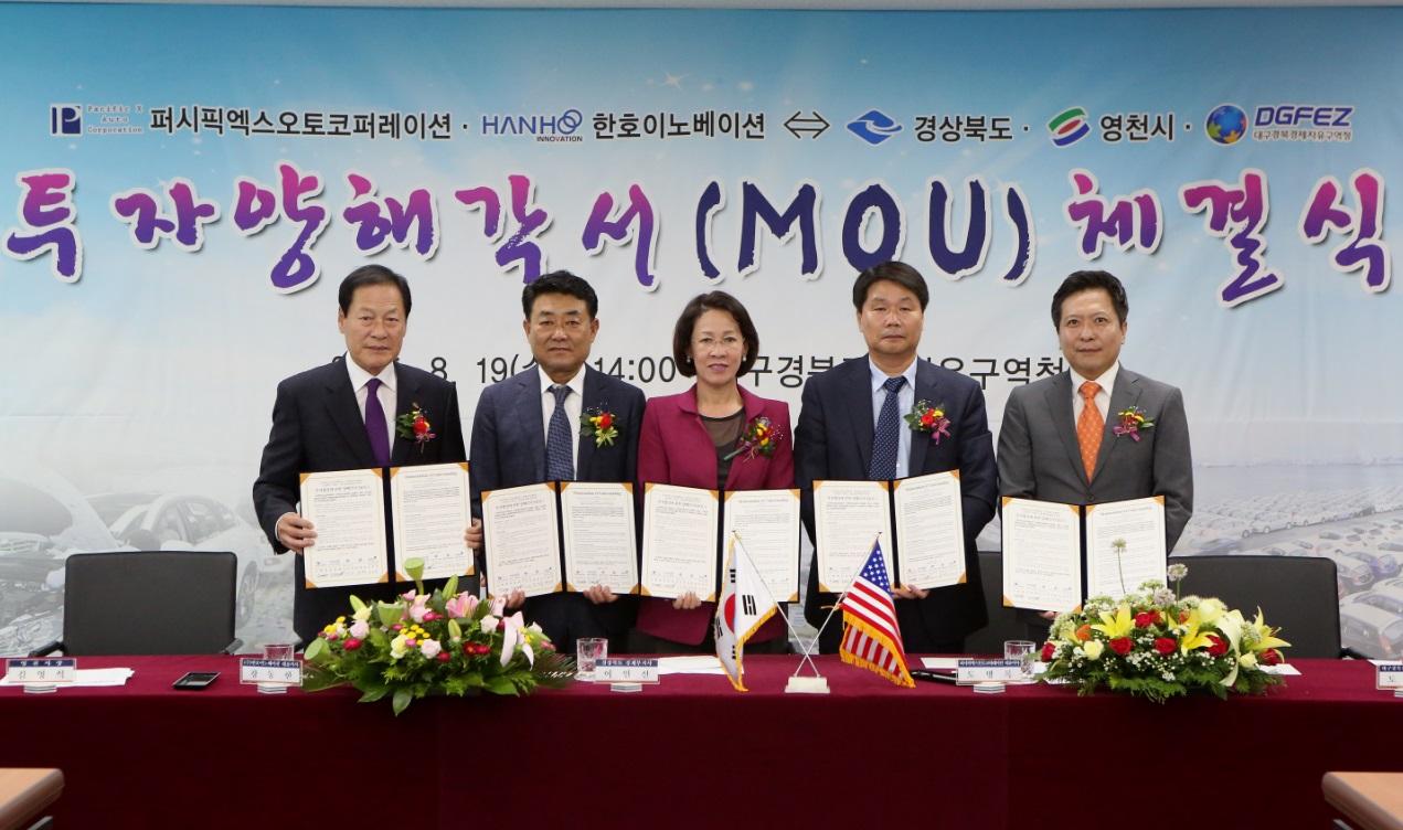 大邱慶北経済自由区域、韓米合弁自動車部品工場誘致