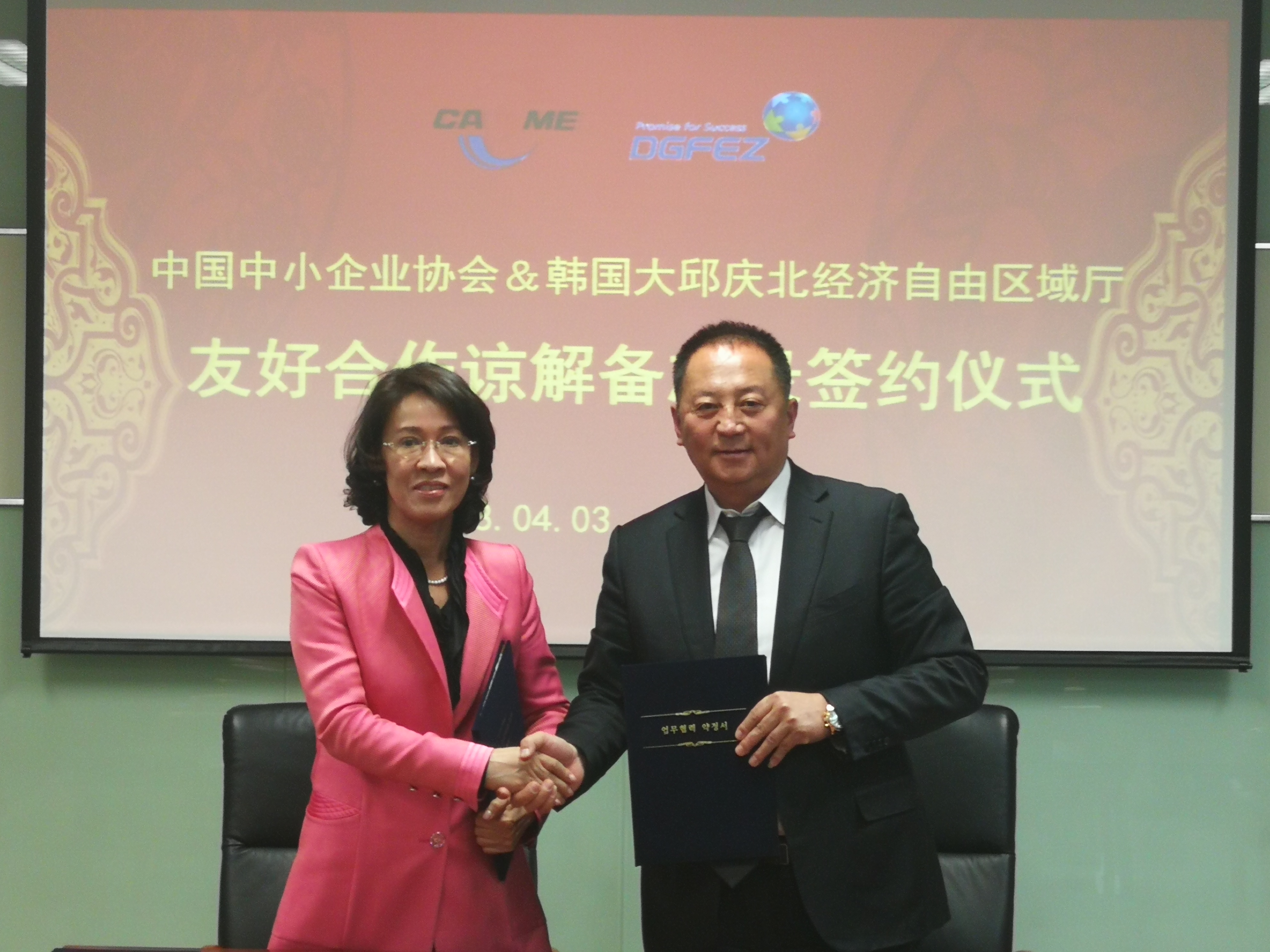 DGFEZ signed a MOU with China Small Business Association