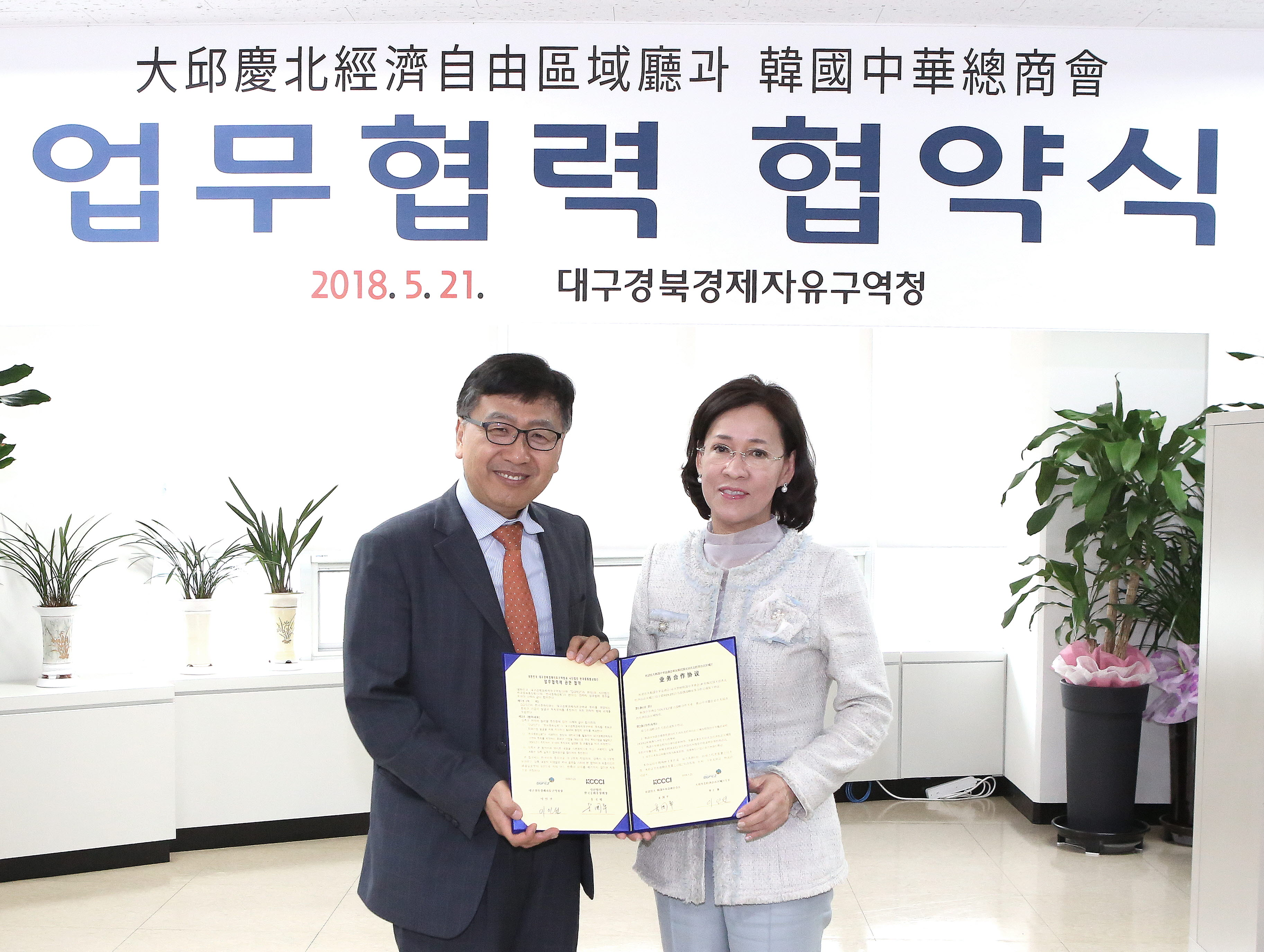 DGFEZ Signs Business Cooperation Agreement with Korea Chines...