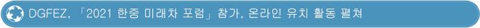 한중미래차 (국문)