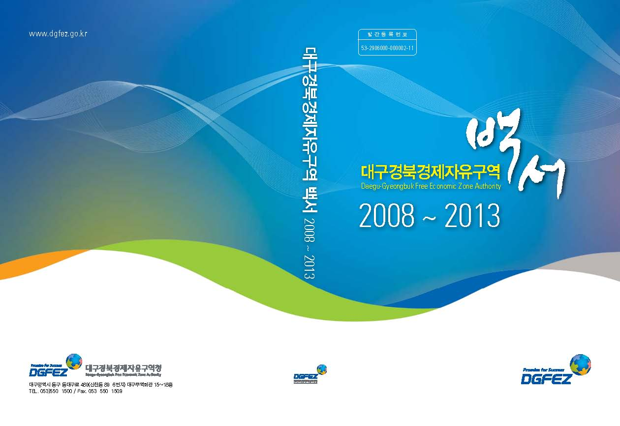 백서(2008~2013)