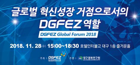 DGFEZ,『포항융합기술산업지구』 올해 9월 이전 착공
