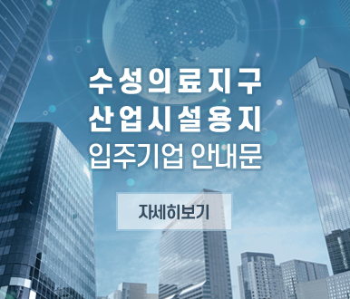 수성의료지구 산업시설용지 입주기업 안내문 _ 자세히보기